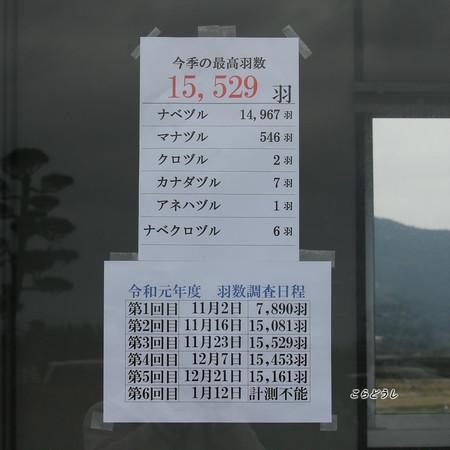 3AJ4V2456ツル観察センター_R.jpg
