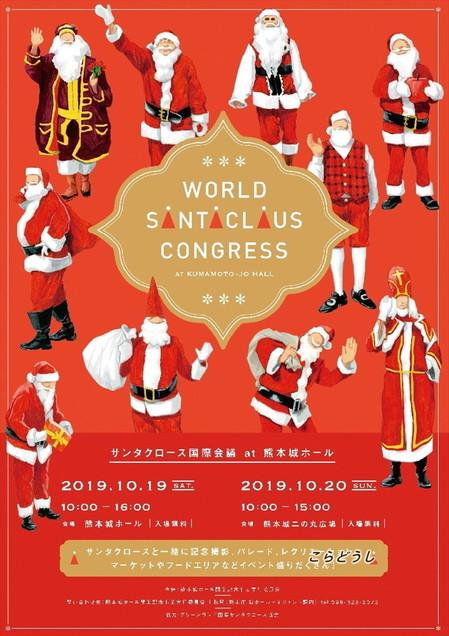 サンタクロース国際会議2019_R.jpg